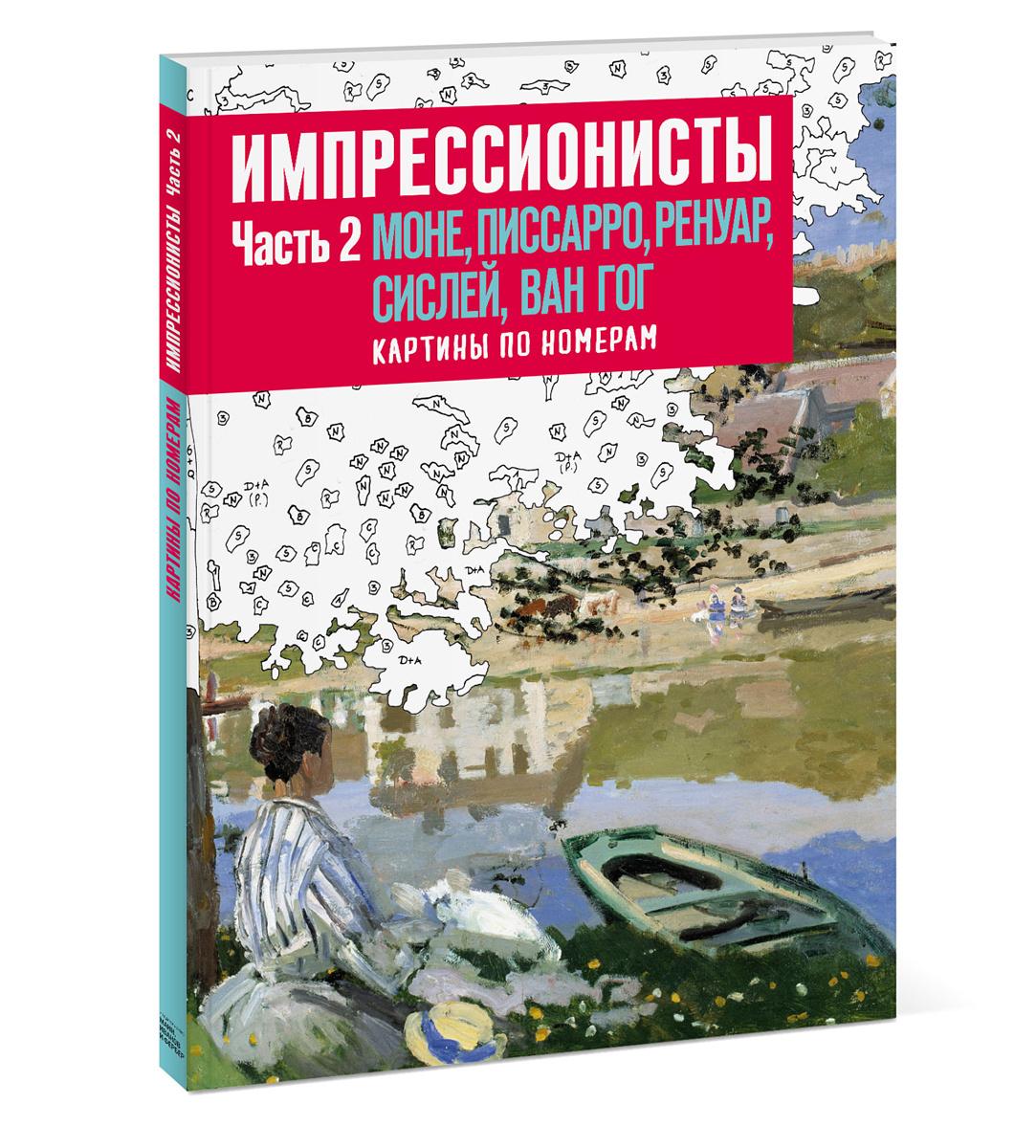 """Книга """"Импрессионисты. Часть 2. Моне, Писсаро, Ренуар ..."""