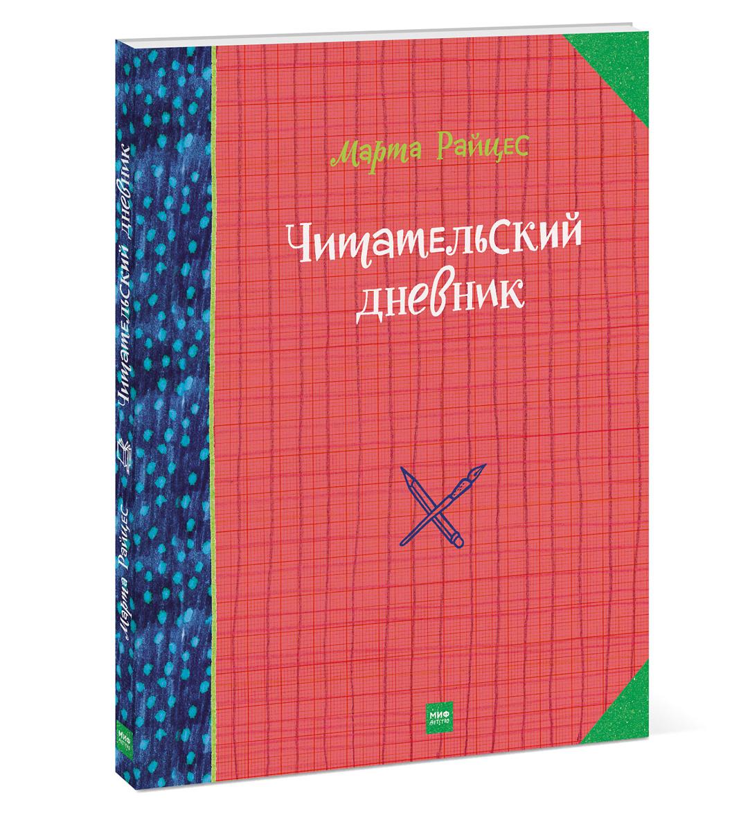 Читательский дневник   Райцес Марта И. #1