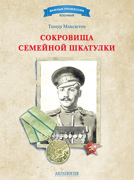 Сокровища семейной шкатулки | Максютов Тимур Ясавеевич  #1