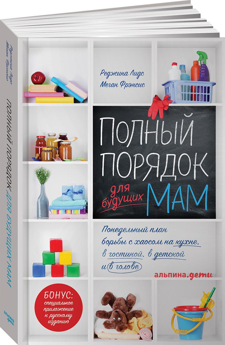 Полный порядок для будущих мам. Понедельный план борьбы с хаосом на кухне, в гостиной, в детской и в #1