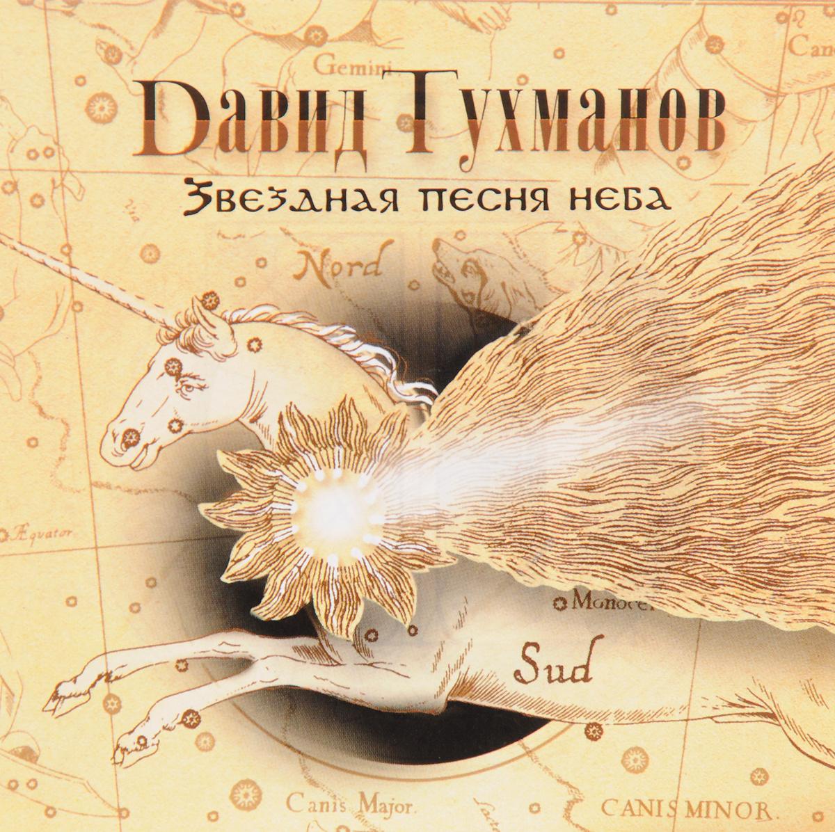 Давид Тухманов. Звездная песня неба #1