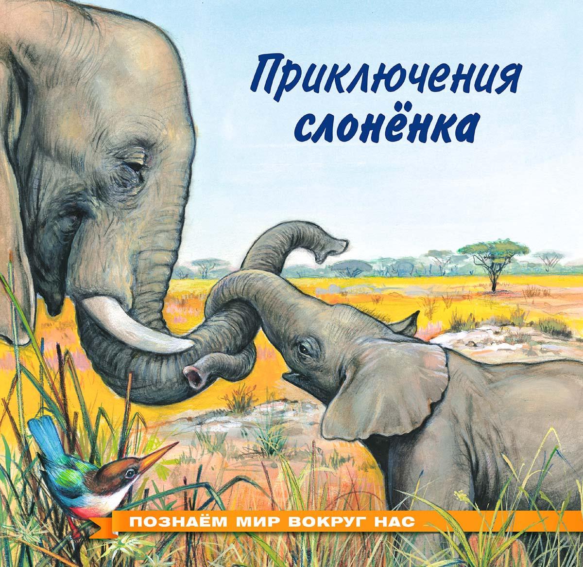 Приключения слоненка | Гурина Ирина Валерьевна #1