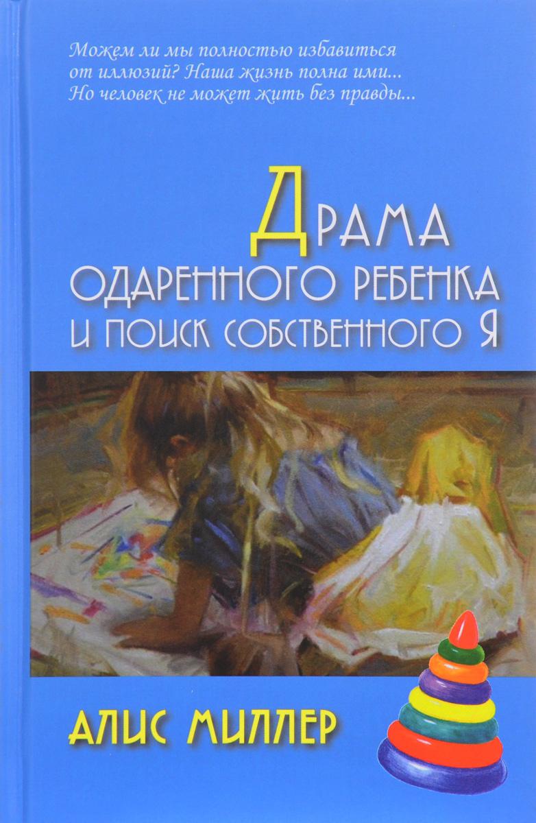 Драма одаренного ребенка и поиск собственного Я #1