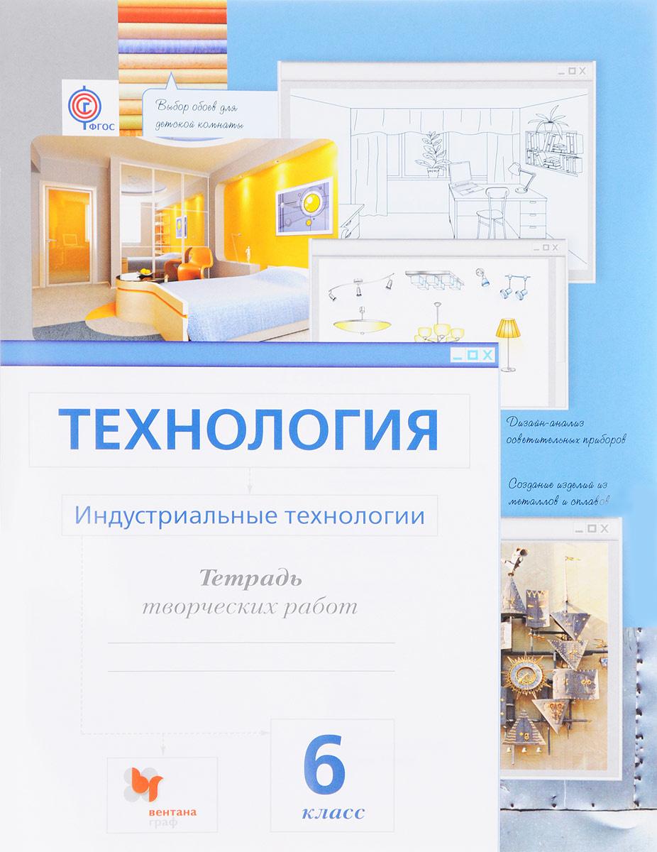 Технология. Индустриальные технологии. 6 класс. Тетрадь творческих работ  #1