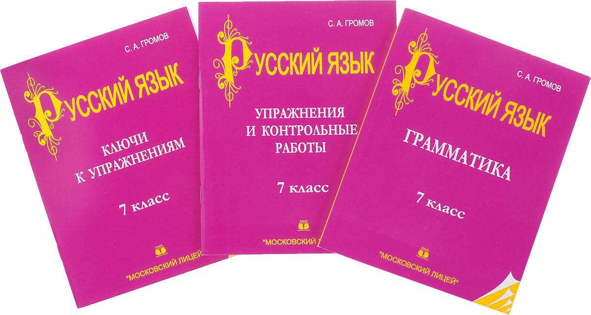 Русский язык. 7 класс (комплект из 3 книг) #1