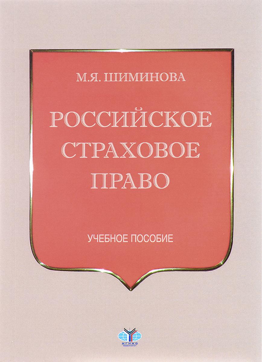 Российское страховое право. Учебное пособие | Шиминова Маргарита Яковлевна  #1