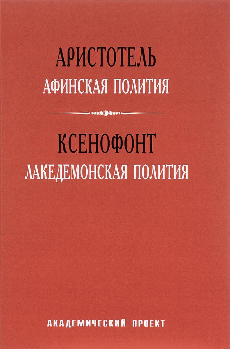 Афинская полития. Лакедемонская полития. #1