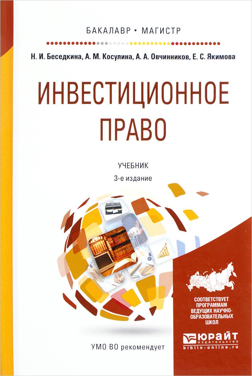 Инвестиционное право. Учебник для бакалавриата и магистратуры  #1