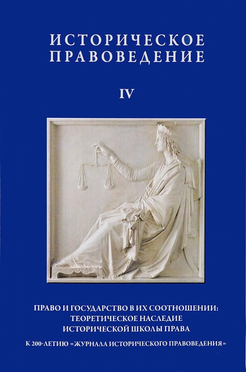Историческое правоведение. Выпуск 4. Право и государство в их соотношении. Теоретическое наследие исторической #1