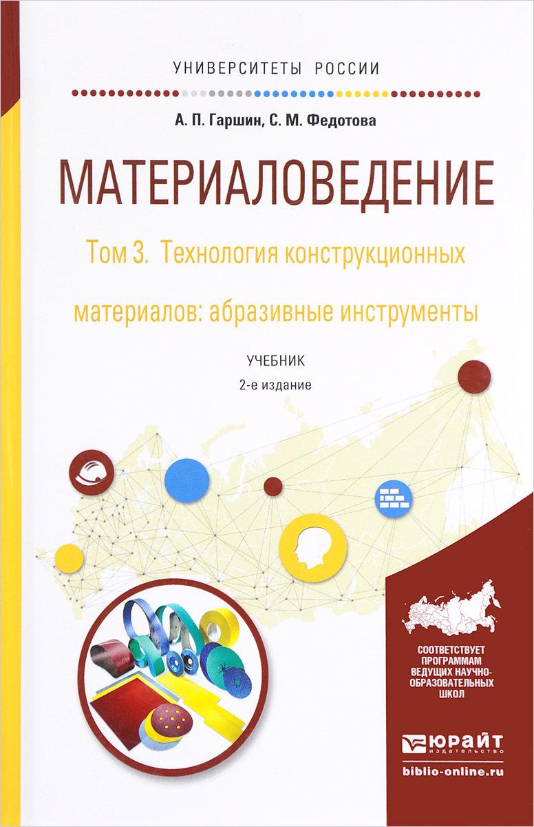 Материаловедение в 3 т. Том 3. Технология конструкционных материалов. Учебник для академического бакалавриата #1