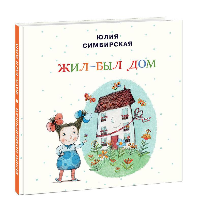 Жил-был Дом   Симбирская Юлия Станиславовна #1