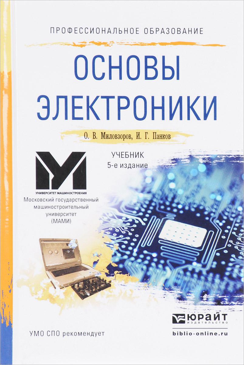 Основы электроники. Учебник | Панков Иван Григорьевич, Миловзоров Олег Владимирович  #1