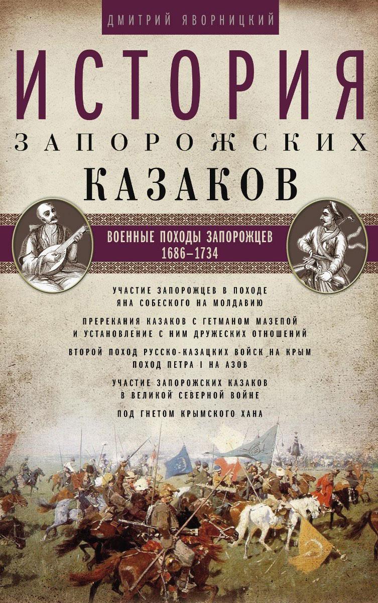 История запорожских казаков. Военные походы запорожцев. 1686-1734. Том 3  #1