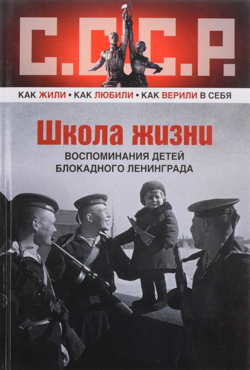 Школа жизни. Воспоминания детей блокадного Ленинграда #1