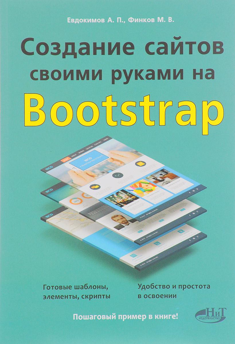 Создание сайтов своими руками на Bootstrap #1