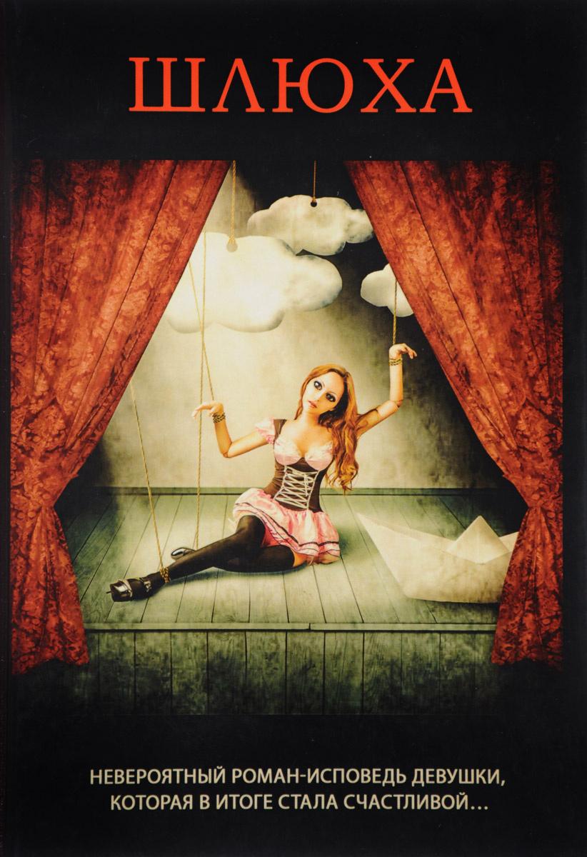 Книга проститутка читать заказать индивидуалку в Тюмени ул Чаплина