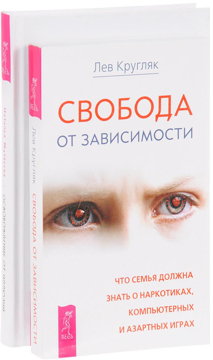Освобождение от иллюзий. Свобода от зависимости (комплект из 2 книг)  #1