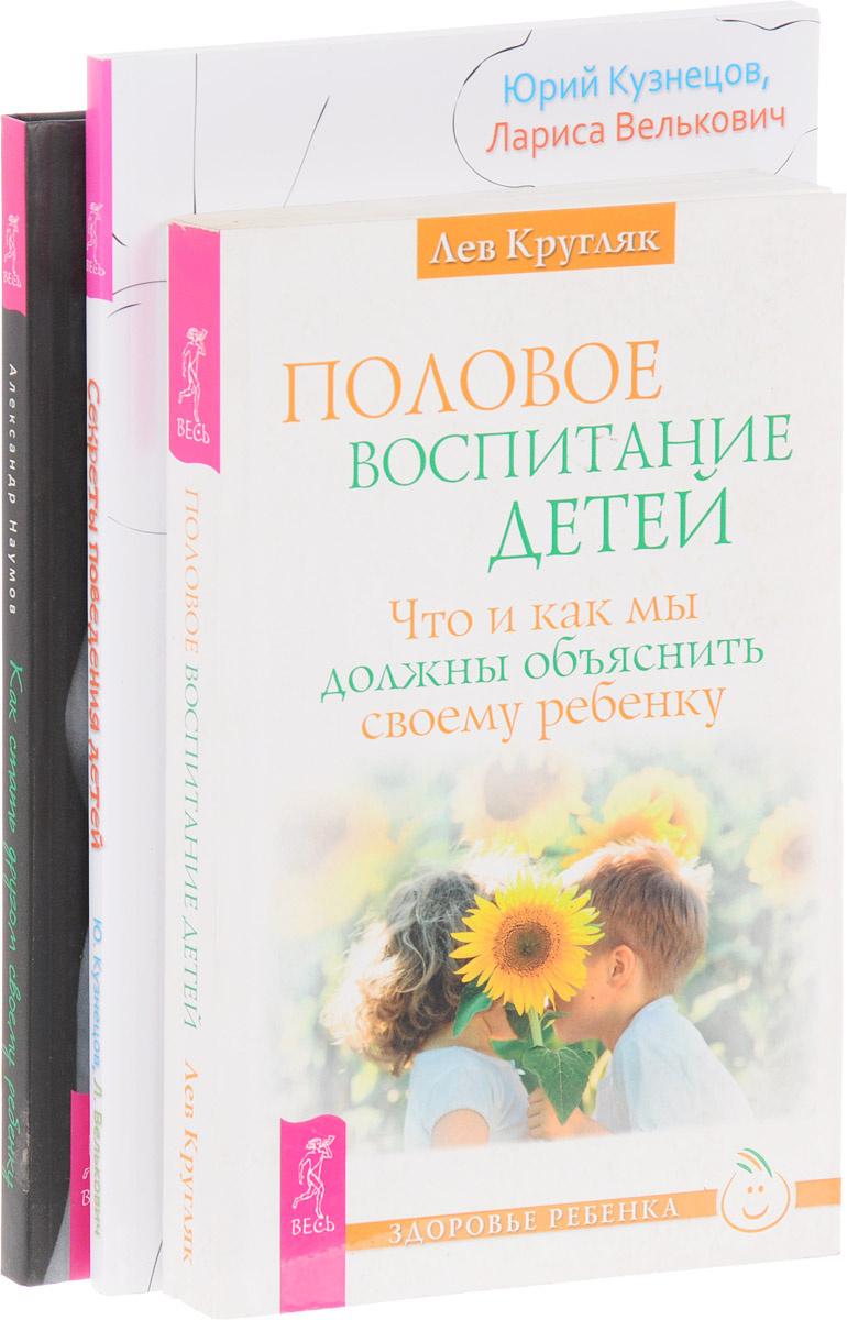 Секреты поведения детей. Половое воспитание детей. Как стать другом своему ребенку (комплект из 3 книг) #1