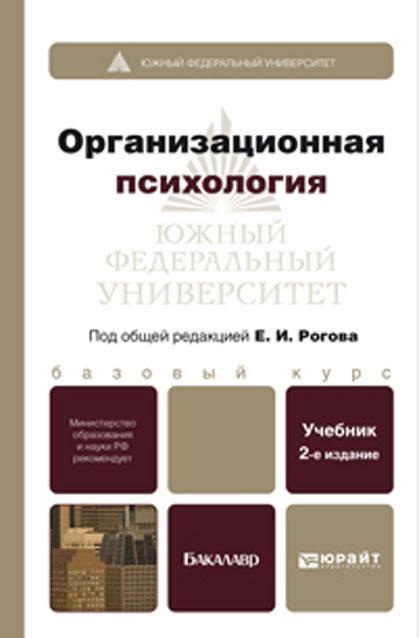 Организационная психология. Учебник | Рогова Евгения Евгеньевна, Жолудева Светлана Васильевна  #1
