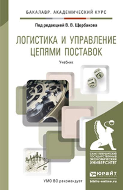 Логистика и управление цепями поставок. Учебник   Букринская Э. М., Гвилия Н. А.  #1