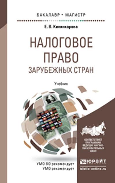 Налоговое право зарубежных стран. Учебник | Килинкарова Елена Васильевна  #1