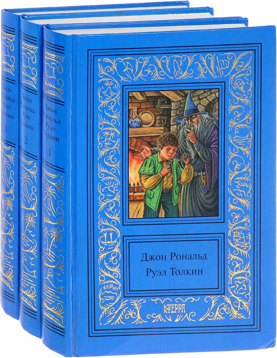 Джон Рональд Руэл Толкин. Сочинения в 3 томах (комплект из 3 книг) | Толкин Джон Рональд Ройл, Рахманова #1