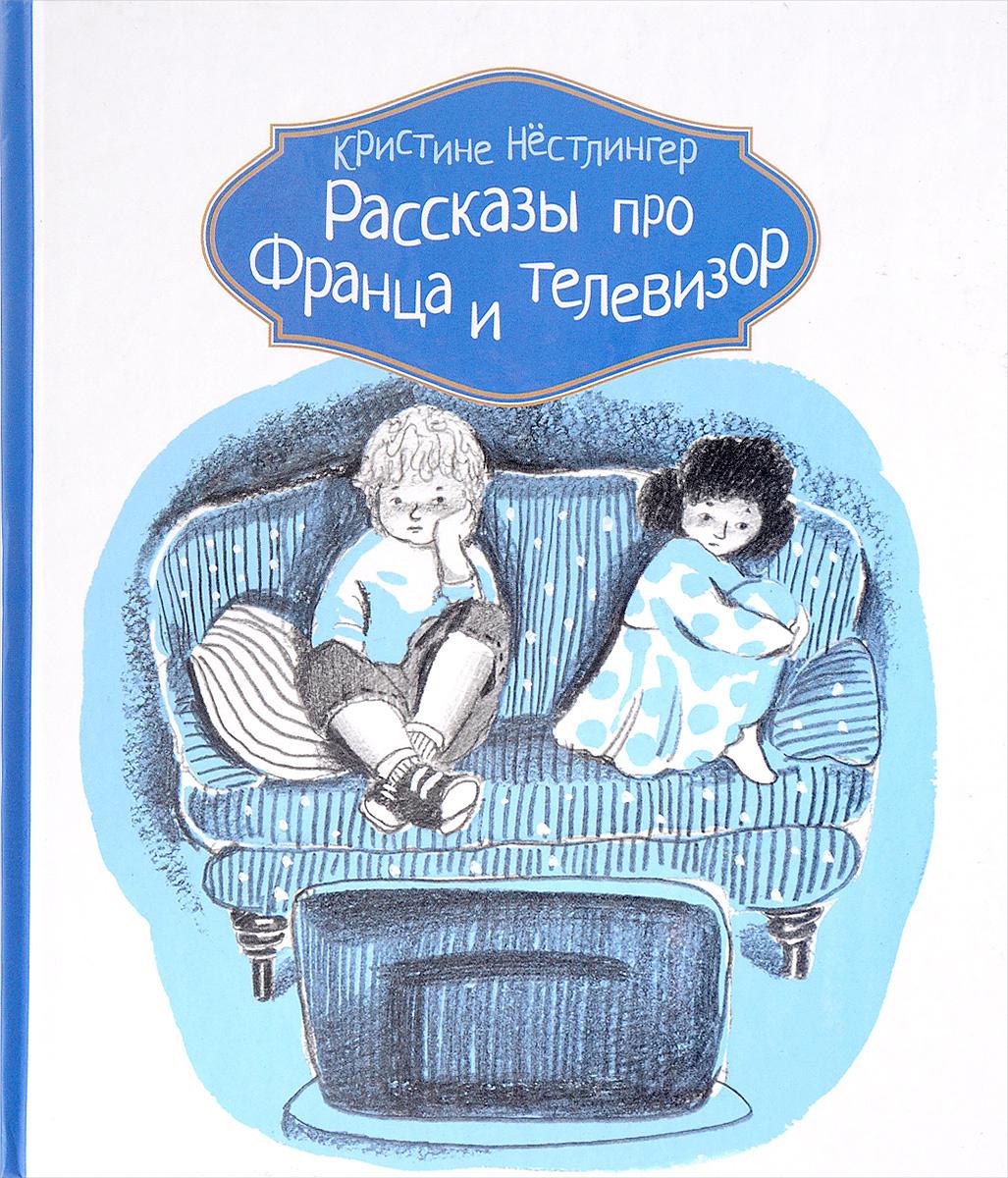 Рассказы про Франца и телевизор #1