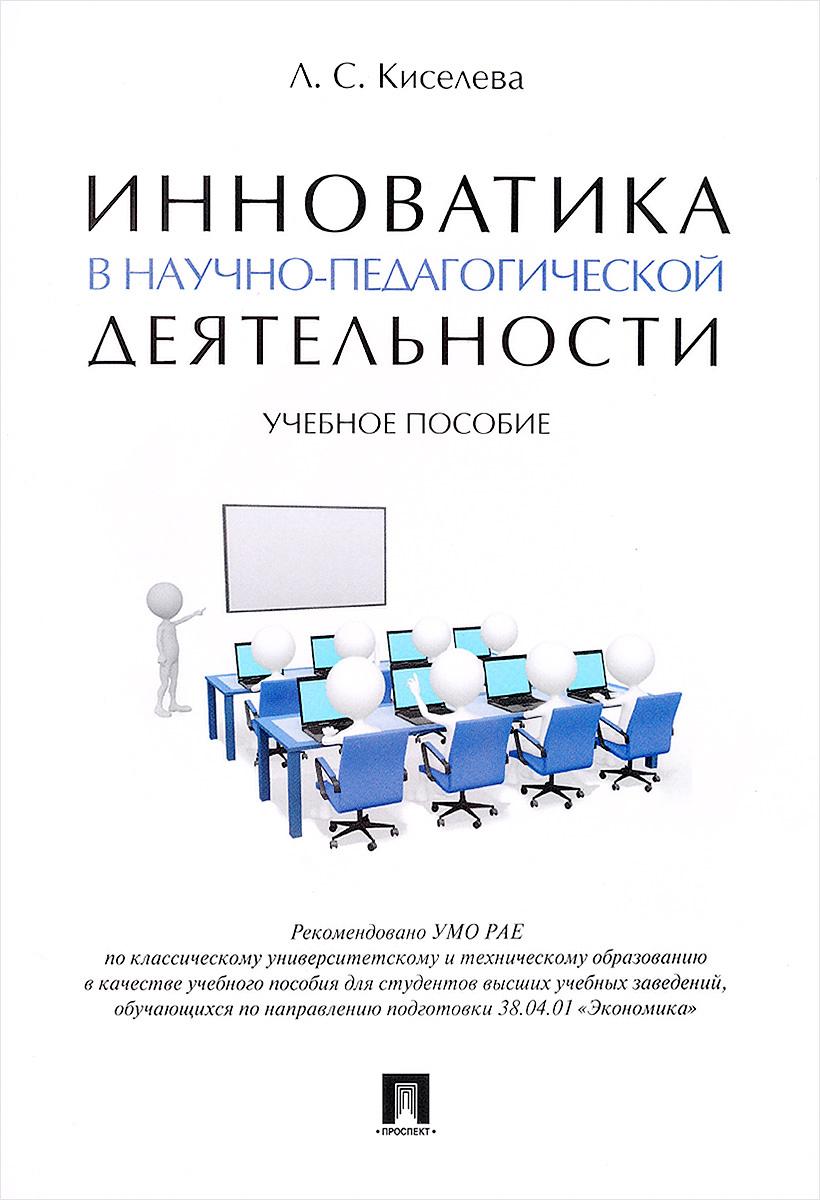 Инноватика в научно-педагогической деятельности. Учебное пособие  #1