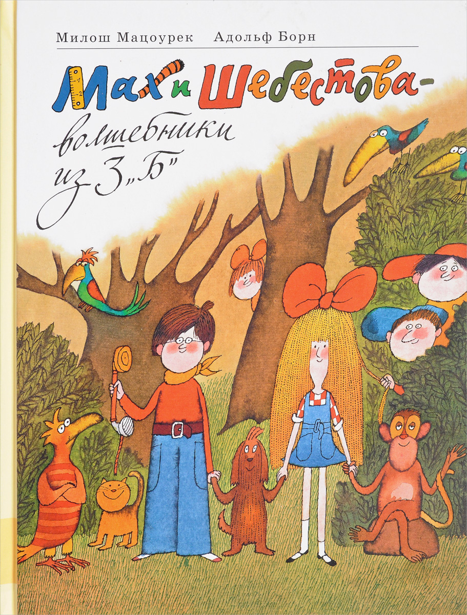 "Мах и Шебестова - волшебники из 3 ""Б"" | Мацоурек Милош #1"
