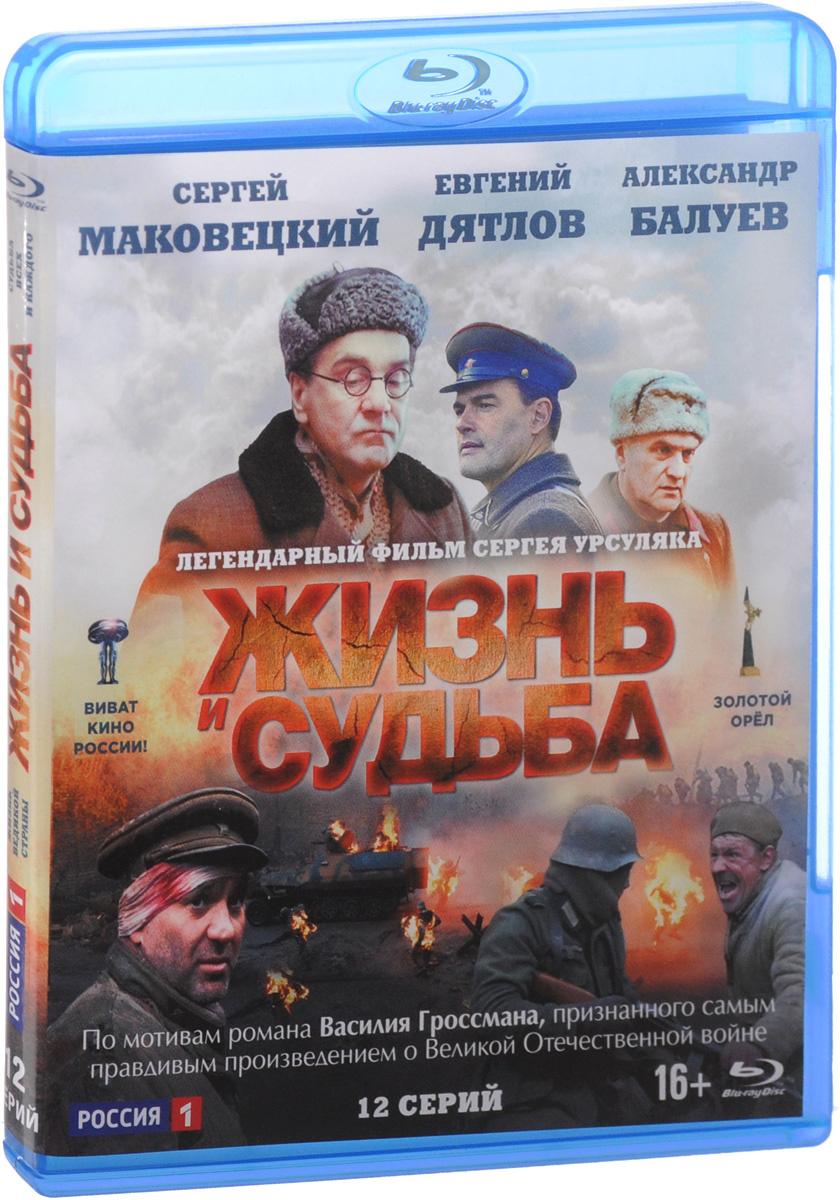 Жизнь и судьба: Серии 1-12 (Blu-ray) #1