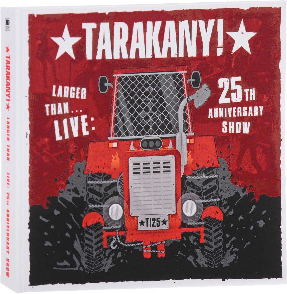 Tarakany! Larger Than... Live. 25th Anniversary Show (2 CD + DVD) #1
