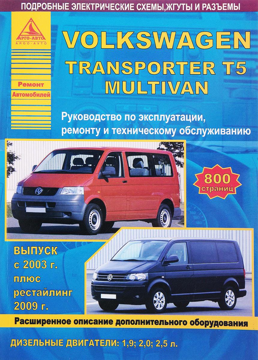Volkswagen Transporter T5 Multivan. Руководство по эксплуатации, ремонту и техническому обслуживанию #1