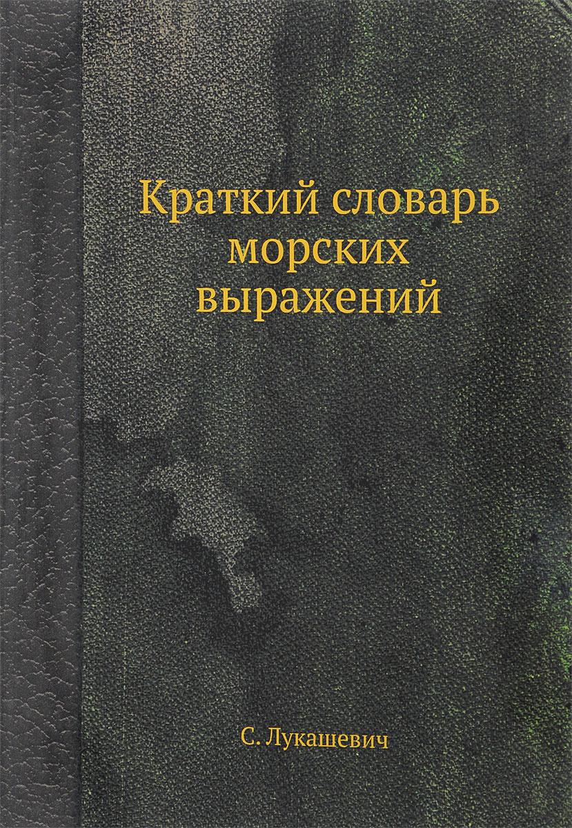 Краткий словарь морских выражений #1