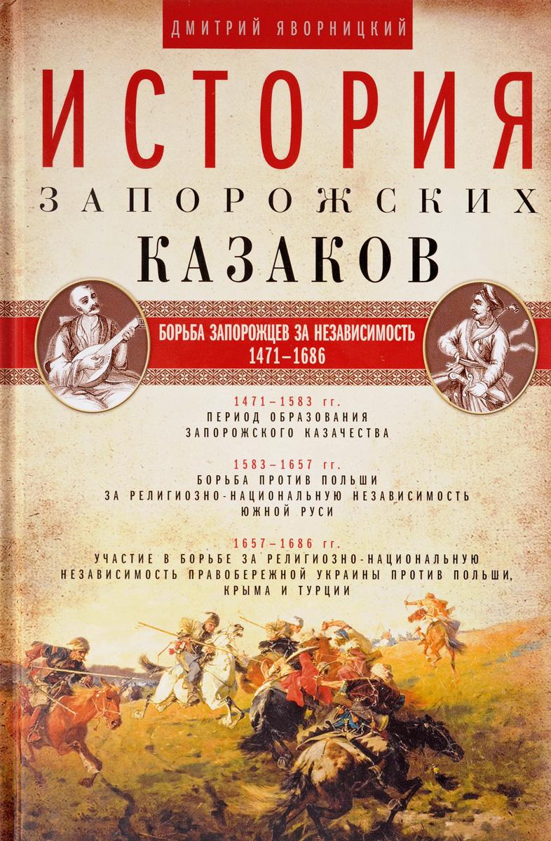 История запорожских казаков. Борьба запорожцев за независимость. 1471-1686. Том 2  #1