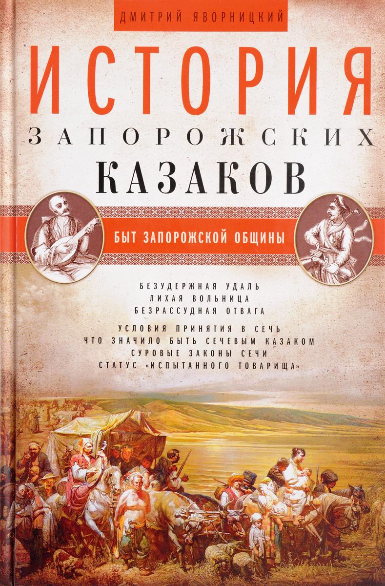 История запорожских казаков. Быт запорожской общины. Том 1  #1