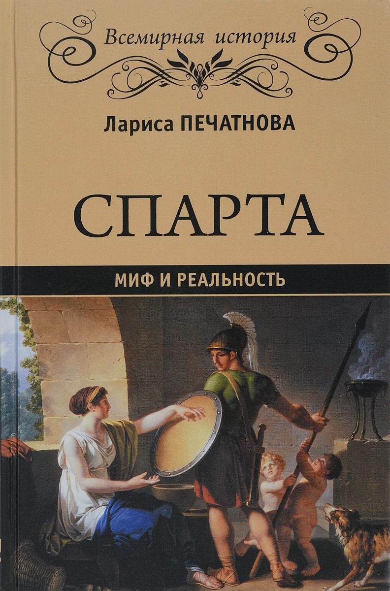 Спарта. Миф и реальность #1