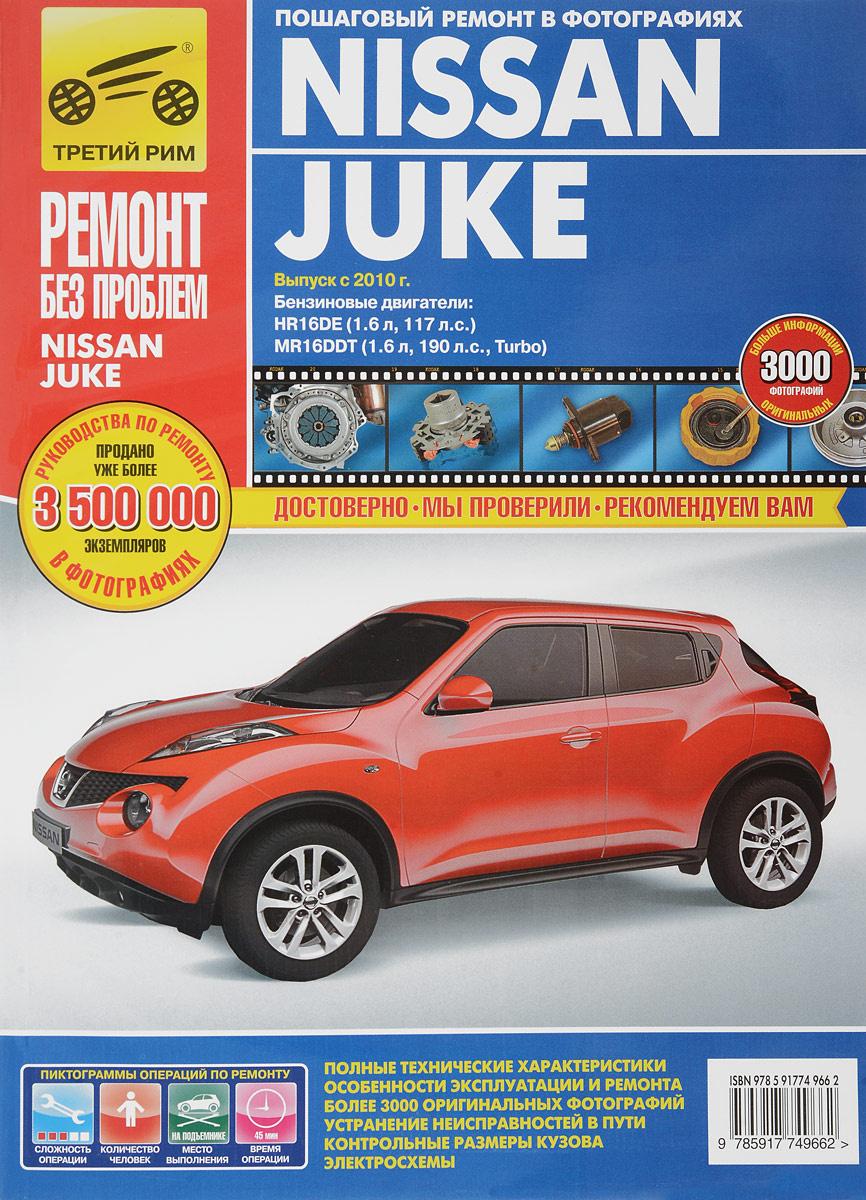 Nissan Juke. Руководство по эксплуатации, техническому обслуживанию и ремонту  #1