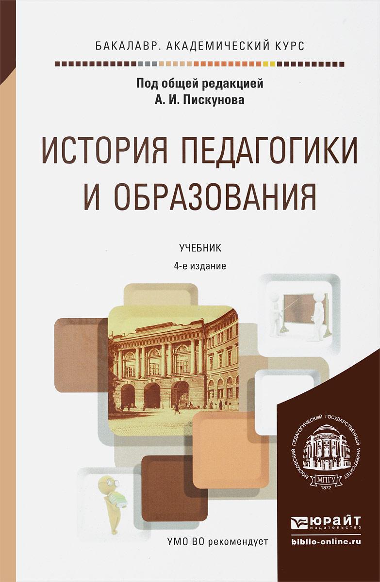 История педагогики и образования. Учебник #1