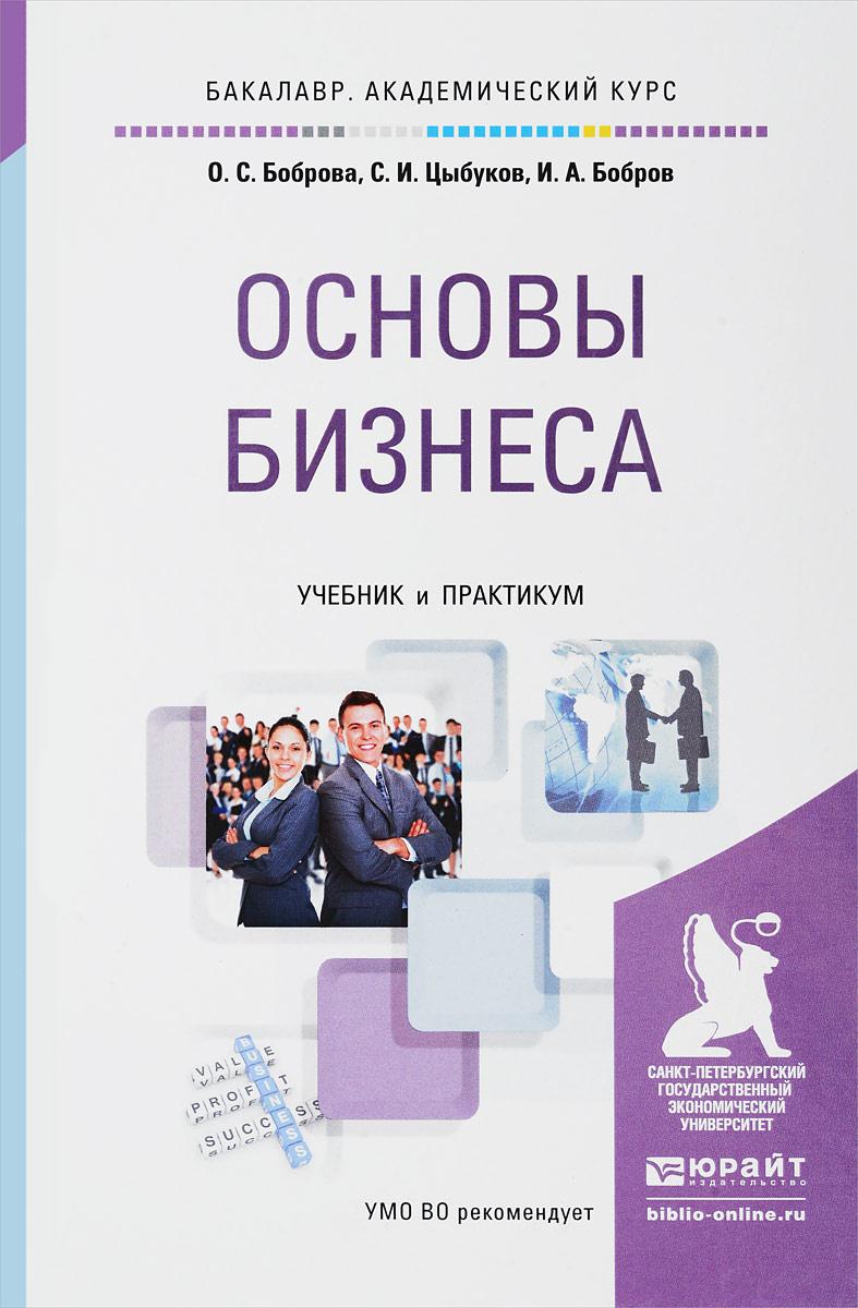 Основы бизнеса. Учебник и практикум | Боброва О., Цыбуков Сергей Иванович  #1