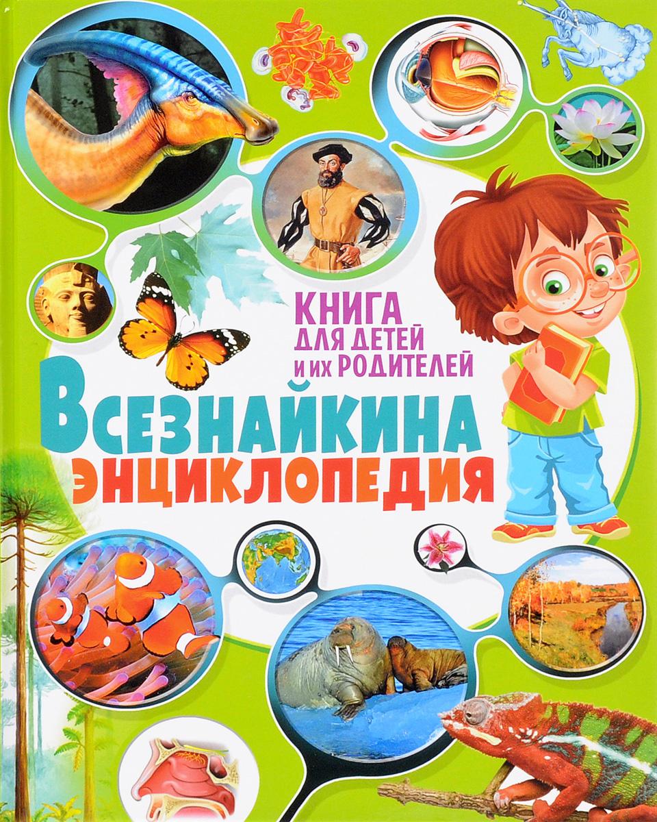 Всезнайкина энциклопедия. Книга для детей и их родителей   Беленькая Татьяна Борисовна  #1