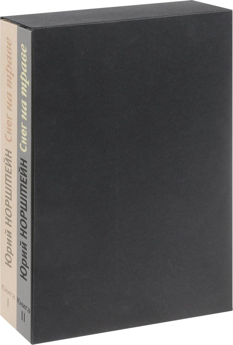 Снег на траве. В 2 книгах (комплект) | Норштейн Юрий Борисович  #1