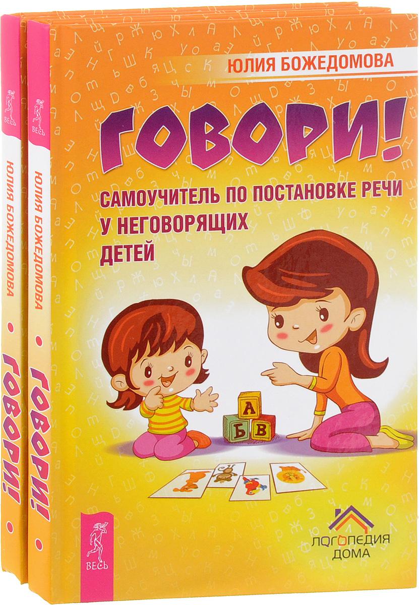 Говори! Самоучитель по постановке речи у неговорящих детей (комплект из 2 книг)  #1
