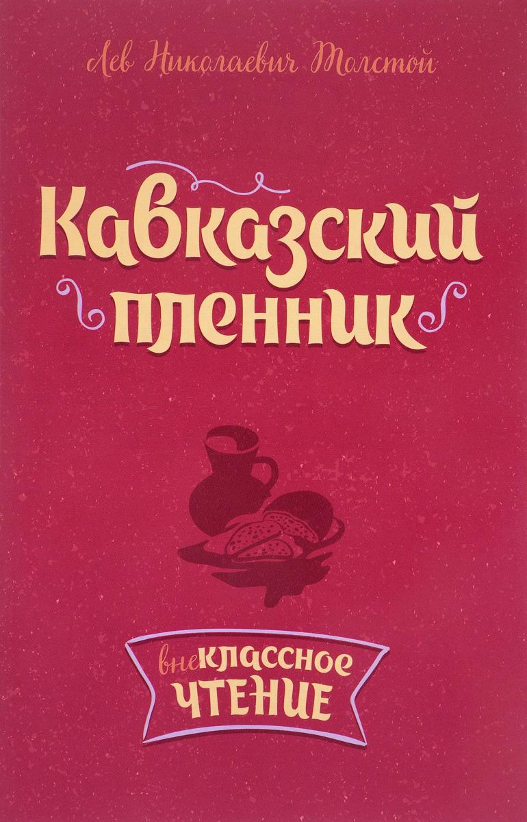 Кавказский пленник. Внеклассное чтение #1