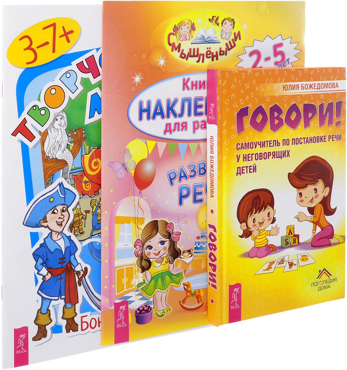 Говори. Развитие речи. Творческая логика (комплект из 3 книг + наклейки) | Божедомова Юлия  #1
