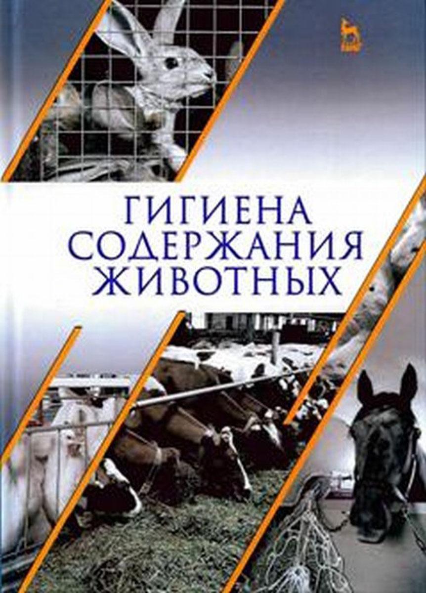 Гигиена содержания животных. Учебник | Кузнецов Анатолий Федорович, Тюрин Владимир Григорьевич  #1