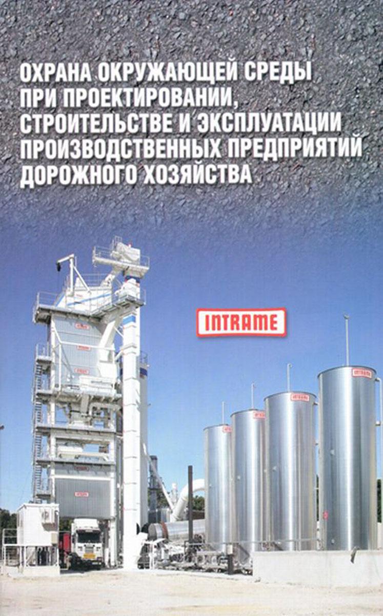 Охрана окружающей среды при проектировании, строительстве и эксплуатации производственных предприятий #1