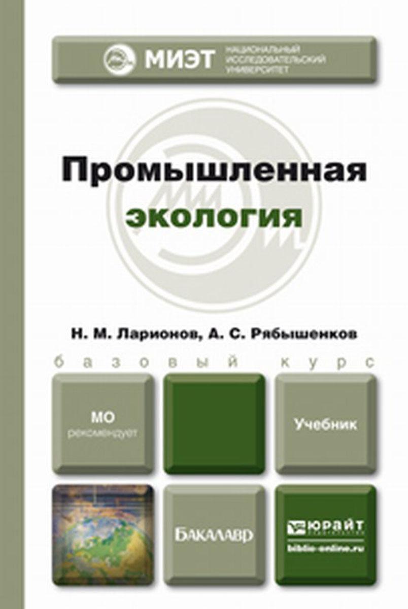 Промышленная экология. Учебник | Рябышенков Андрей Сергеевич, Ларионов Николай Михайлович  #1