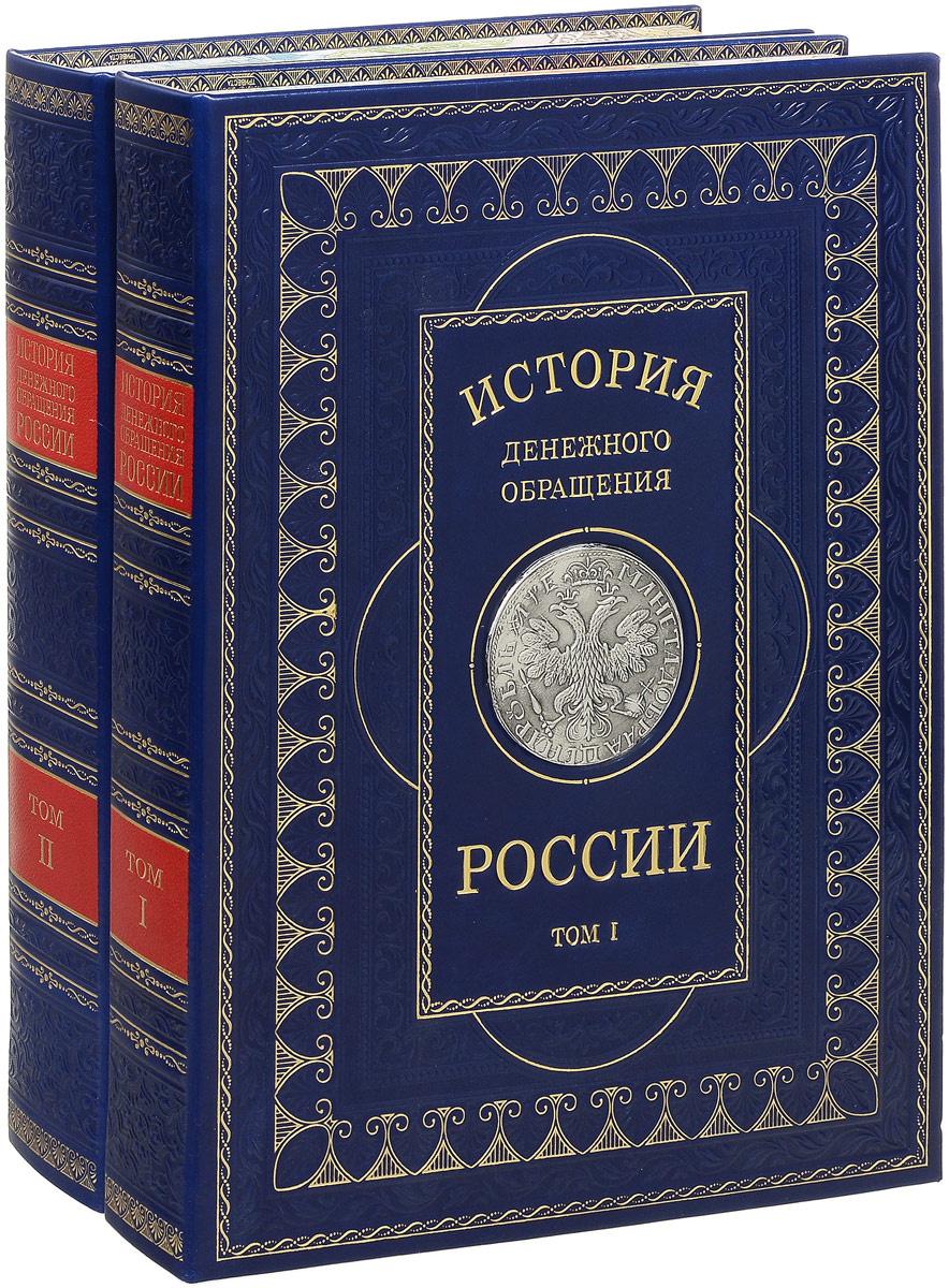 История денежного обращения России в 2 томах. (подарочное издание)  #1