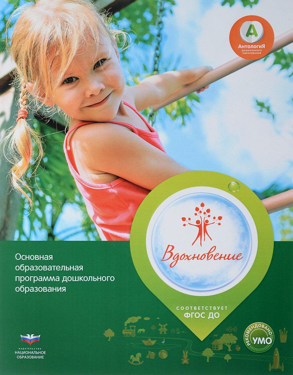 """Основная образовательная программа дошкольного образования """"Вдохновение""""  #1"""