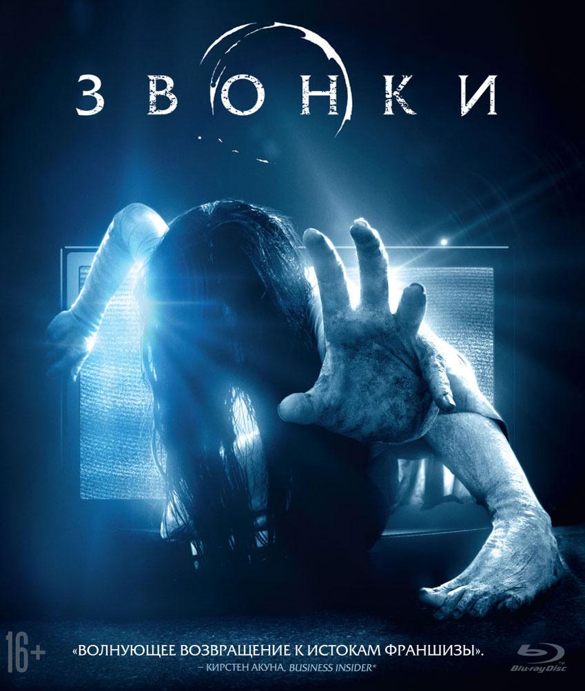 Звонки (Blu-ray) #1